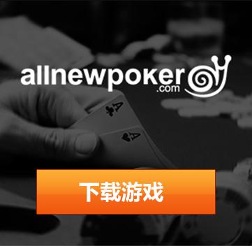 蜗牛扑克软件下载