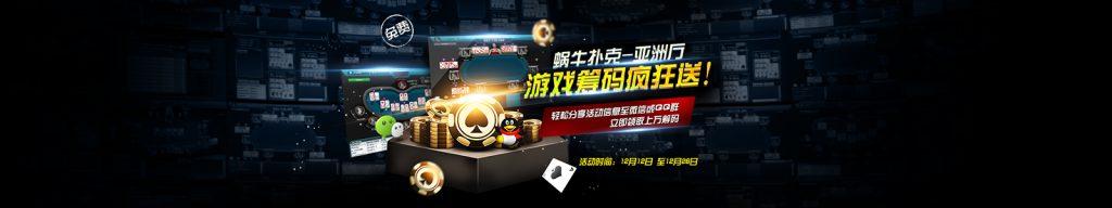 蜗牛扑克赠送亚洲厅88888免费体验金