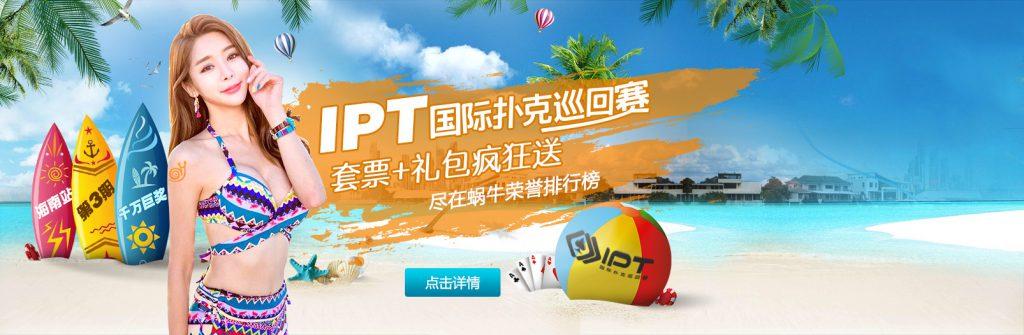 蜗牛扑克IPT国际扑克巡回赛门票礼包免费送