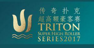 第四届传奇扑克超级豪客赛将于下月在黑山举行