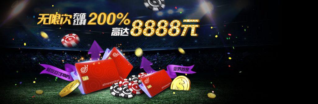 蜗牛扑克无限次充值红利200%高达8888元