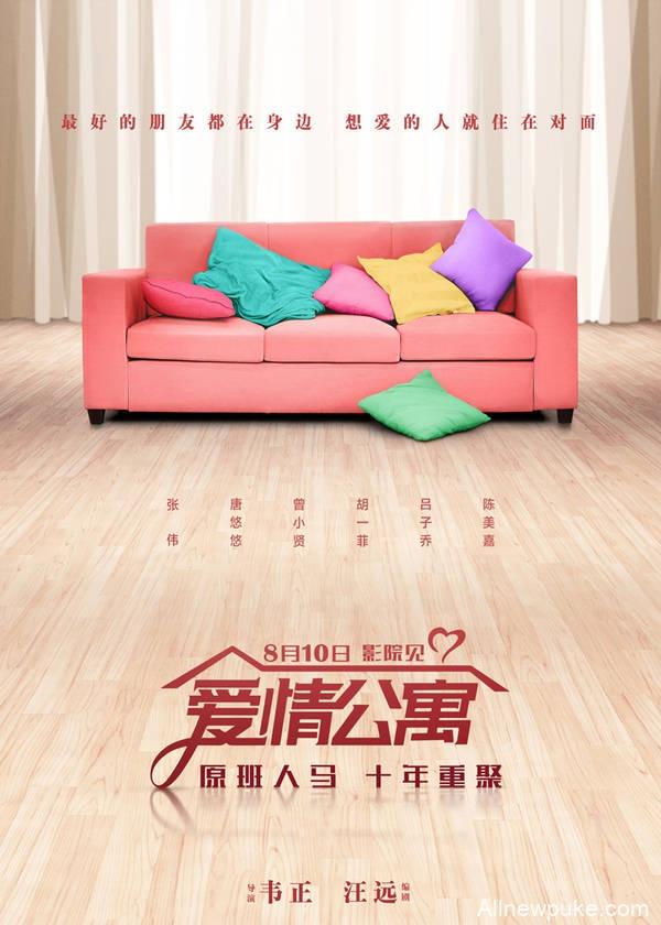 【蜗牛扑克】《爱情公寓》原班人马十年后重聚 电影版定档8月10日