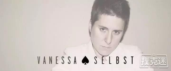【蜗牛扑克】Vanessa Selbst:从牌桌到华尔街(上)