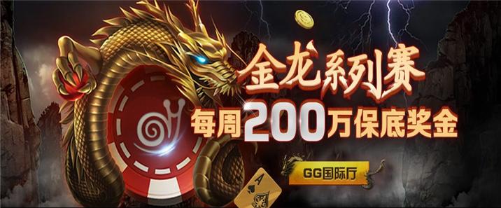 蜗牛扑克金龙系列赛每周200万保底奖金