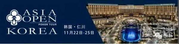 【蜗牛棋牌】第一届Asia Open Poker Tour(亚洲扑克公开赛)