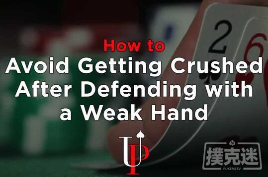 【蜗牛棋牌】如何避免用弱牌防守时被对手击溃
