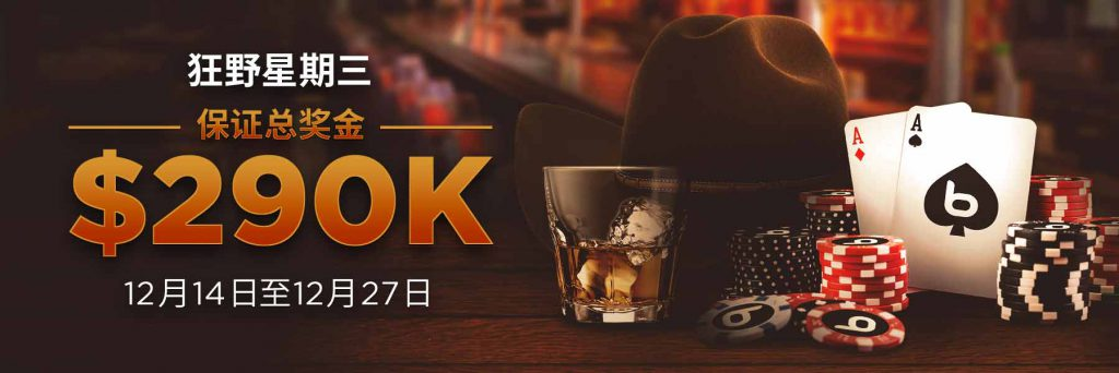 博狗扑克狂野星期三强势回归,带来超过29万美金的保证大奖
