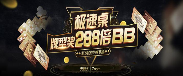 蜗牛扑克极速桌牌型讲288倍BB