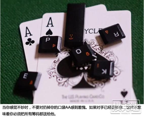 【蜗牛棋牌】扑克策略:别去慢玩AA!