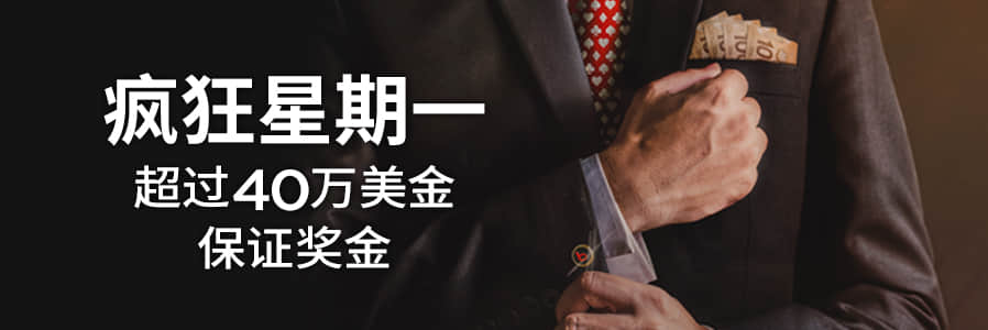 博狗扑克疯狂星期一锦标赛:超过40万美金保证大奖