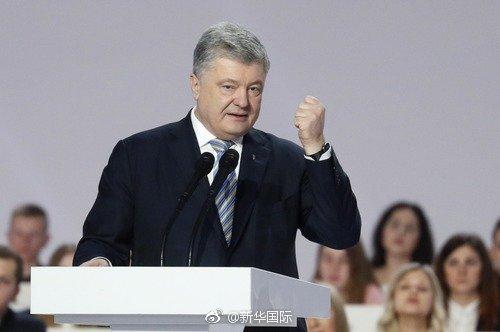 【蜗牛棋牌】波罗申科宣布参加下届总统竞选:推动乌克加入北约