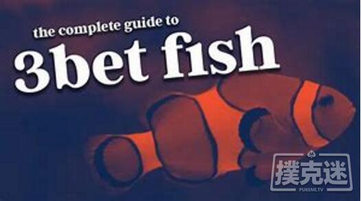【蜗牛棋牌】如何用正确的3bet范围对抗鱼玩家