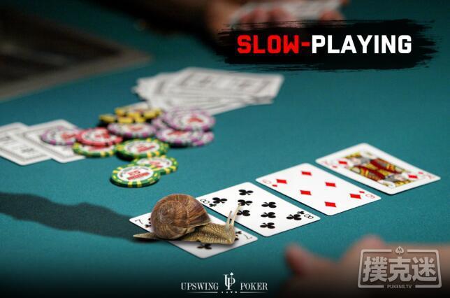 【蜗牛棋牌】你应该何时慢玩一手强牌?