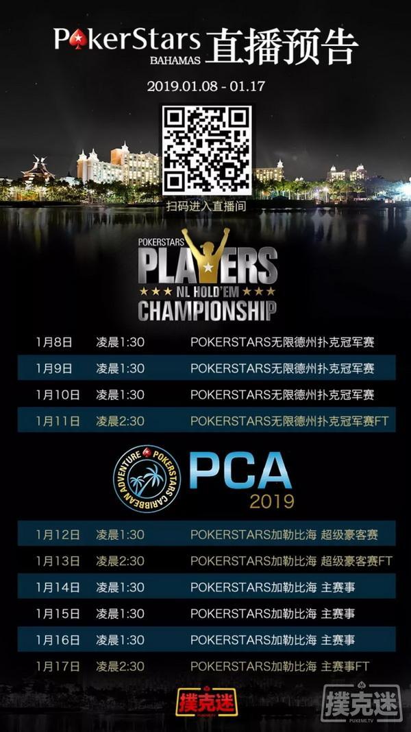 【蜗牛棋牌】直播预告丨2019年PCA巴哈马站即将开启,德州扑克为您全程直播
