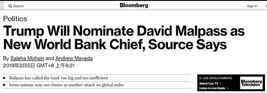 【蜗牛棋牌】美媒:特朗普将提名财政部副部长为世界银行行长