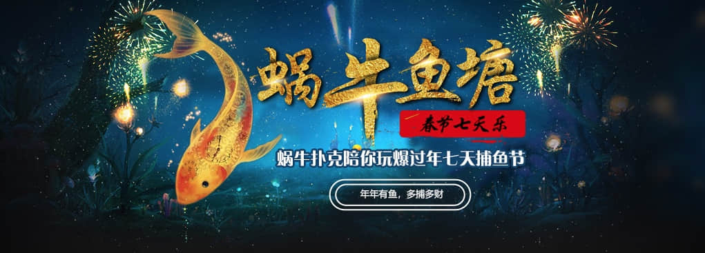 蜗牛扑克鱼塘春节七天乐奖金送不停