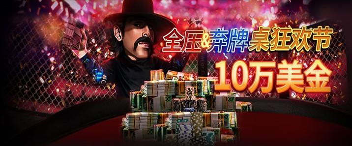 蜗牛扑克三月优惠10万美金AoF狂欢节