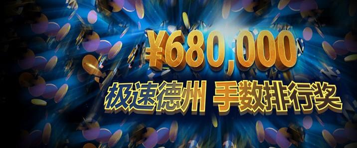 蜗牛扑克三月优惠68万元极速&现金桌狂欢节