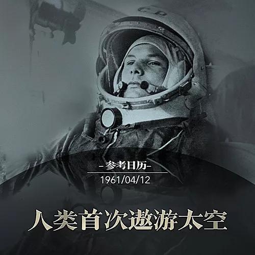 """【蜗牛棋牌】加加林成为""""遨游太空第一人""""前 给妻子写了封信"""
