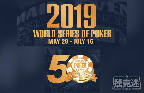 【蜗牛棋牌】2019 WSOP:50华诞,50个大家最关心的问题(二)