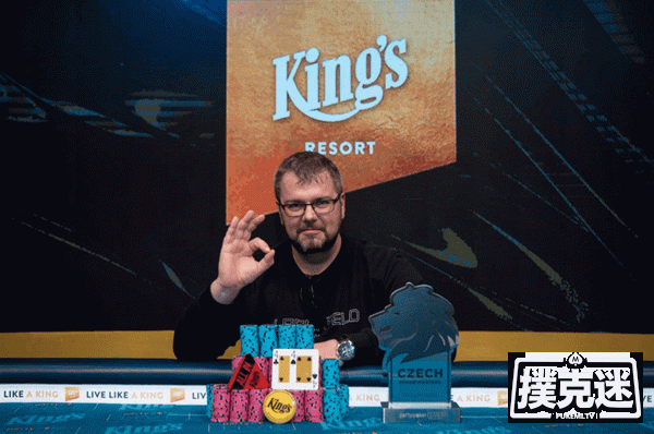 【蜗牛棋牌】德国小伙Marius Mikalauskas斩获捷克扑克大师赛冠军