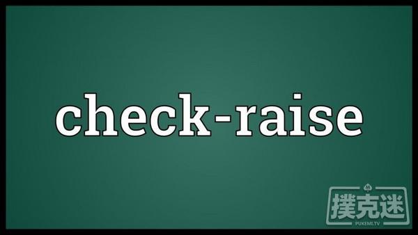 【蜗牛棋牌】Check-raise的三个技巧