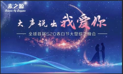 """【蜗牛棋牌】大声说出""""我爱你"""" - 2019""""素之源""""全球首届520表白节"""