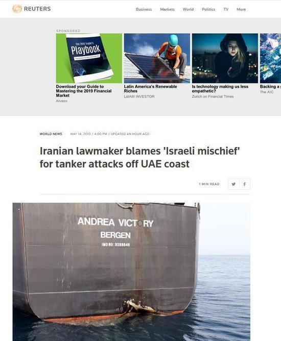 """【蜗牛棋牌】伊朗议会发言人:""""油轮遇袭""""事件是以色列恶作剧"""
