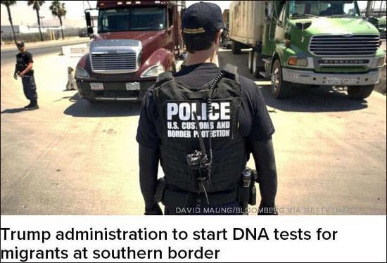 【蜗牛棋牌】打击非法移民 美国将对南部边境移民进行DNA测试