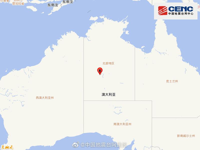 【蜗牛棋牌】澳大利亚北部地区发生5.1级地震 震源深度10千米