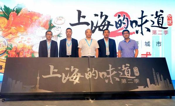 【蜗牛棋牌】纪录片《上海的味道》第二季启动 更年轻化表达上海本土美味