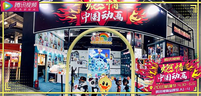 【蜗牛棋牌】燃情中国动画 腾讯视频携精品IP亮相杭漫节