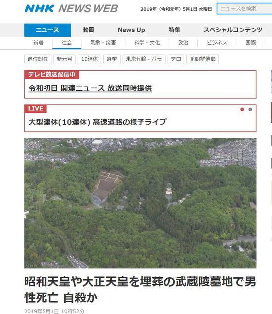 """【蜗牛棋牌】""""令和""""首日 日本前天皇陵寝附近一男子疑自杀"""