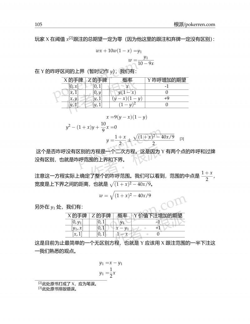 【蜗牛棋牌】扑克中的数学-第五部分-24: 干燥边池博弈#2