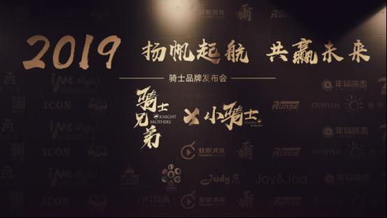 【蜗牛棋牌】直击骑士品牌发布会,五大战略布局引行业关注