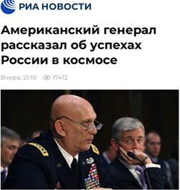 【蜗牛棋牌】美空军上将:俄太空领域进展重大 美优势越来越小