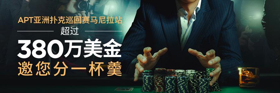 博狗扑克升级:扑克奖励 + 锦标赛门票7折优惠 + APT亚洲扑克巡回赛马尼拉站入场券