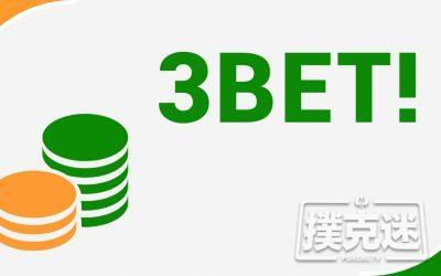 【蜗牛棋牌】作为跟注者应对3bet的三个技巧