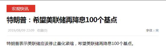 【蜗牛棋牌】特朗普喊话美联储:希望再降息100个基点