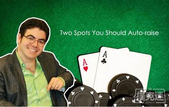 【蜗牛棋牌】Ed Miller谈扑克:你应该自动加注的两个场合