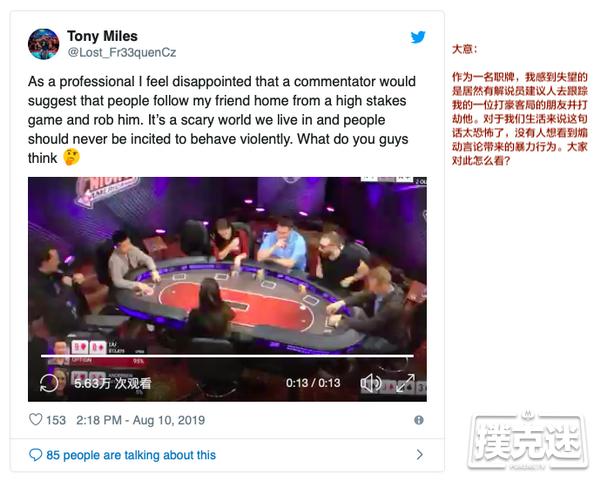 【蜗牛棋牌】《美国扑克之夜》解说员因不当言论引起玩家指责
