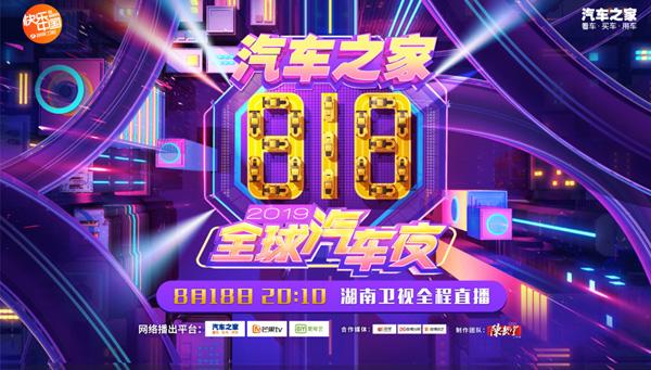 """【蜗牛棋牌】车圈超级IP诞生:首台""""车晚""""收视第一"""