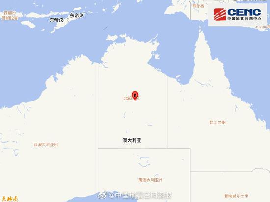 【蜗牛棋牌】澳大利亚北部地区发生5.3级地震 震源深度10千米