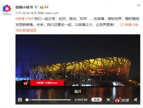 """【蜗牛棋牌】网友同贺微博十年 开启史上""""最强""""生日宴"""