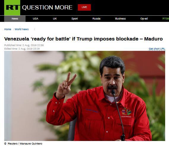 【蜗牛棋牌】马杜罗:若美国实行封锁 委内瑞拉将做好战斗准备