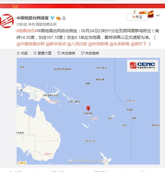 【蜗牛棋牌】瓦努阿图群岛附近发生6.1级左右地震