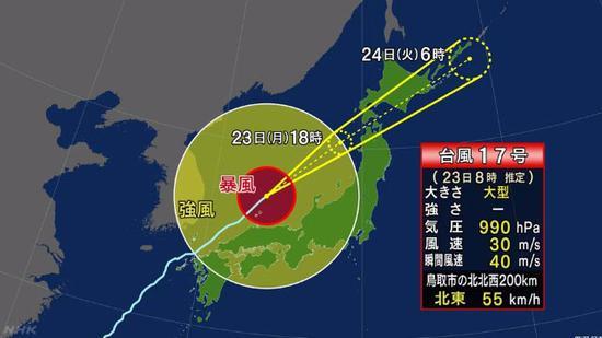 """【蜗牛棋牌】第17号台风""""塔巴""""影响日本 超500个航班被取消"""