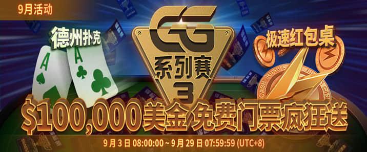 蜗牛扑克价值0,000美金 GG系列赛门票疯狂送
