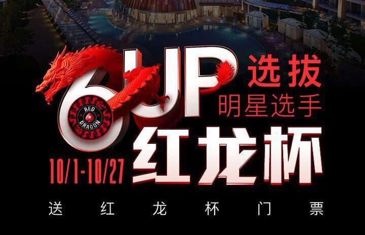 6UP扑克优惠之11月扑克之星红龙杯门票免费赛
