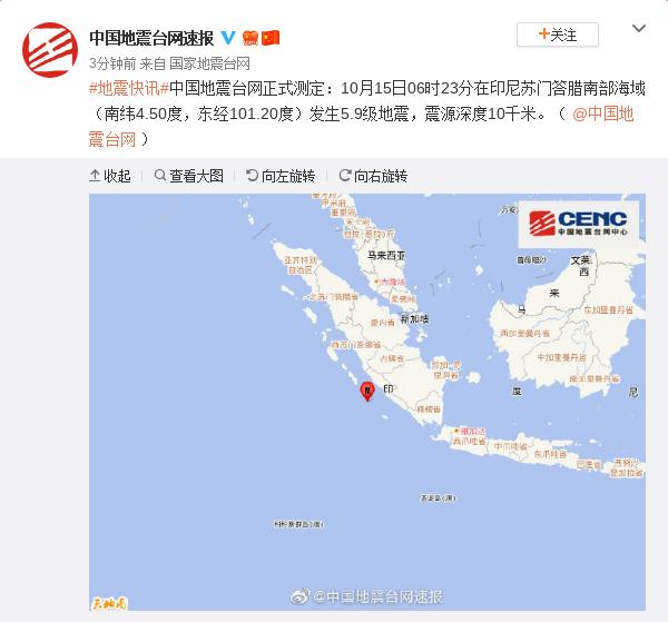 【蜗牛棋牌】印尼苏门答腊南部海域发生5.9级地震 震源10千米